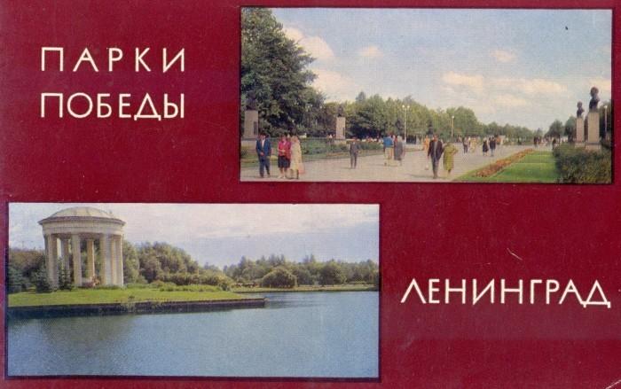 Парки Победы