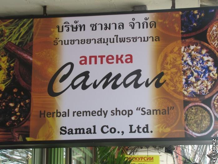Аптека Самал