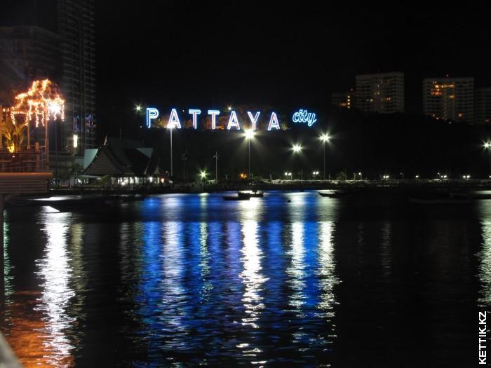 Ночная Паттайя