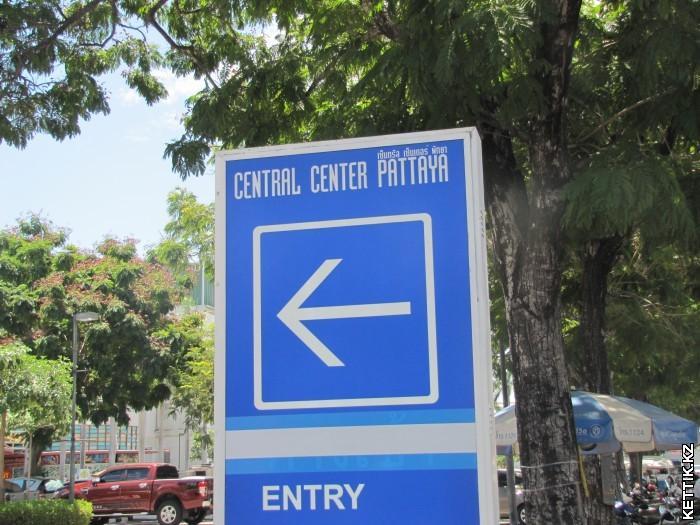 Центр центральной Паттайи