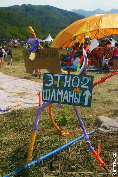 Этно шаманы