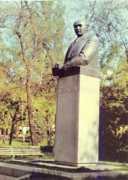 Памятник Ауэзову