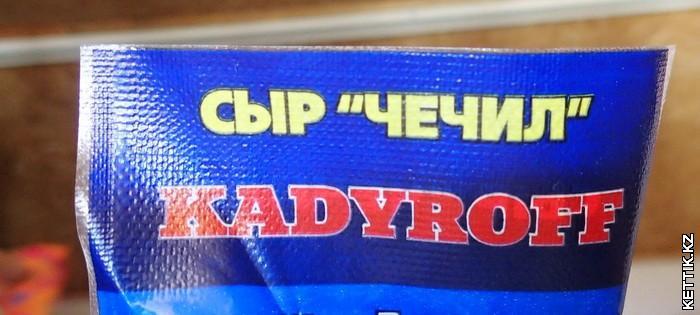 Сыр Кадыров