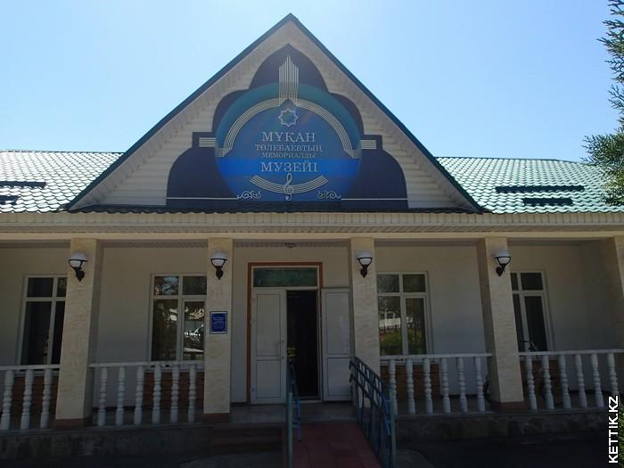 Музей Мукан Тулебаев