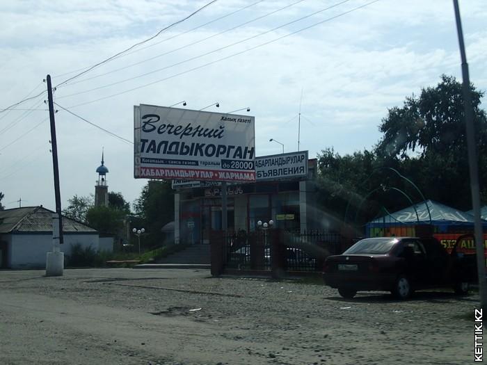 Вечерний Талдыкурган