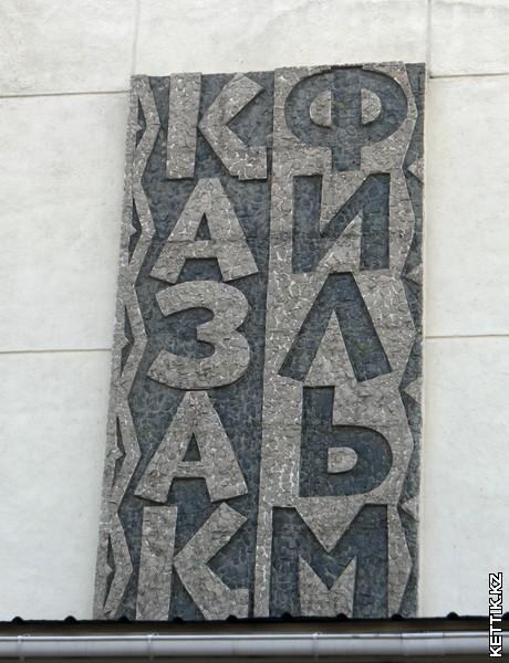 Казахфильм