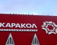 База Каракол