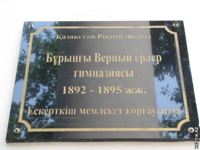 Гимназия Верного