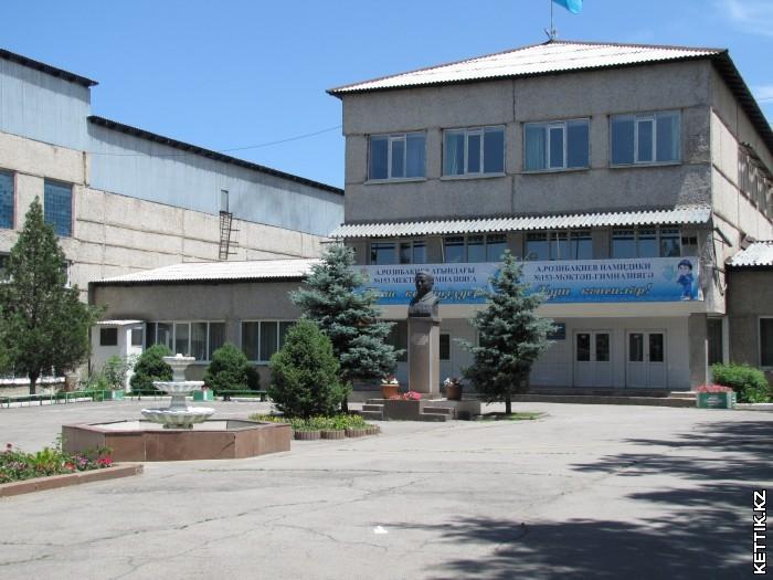 Алматинская школа