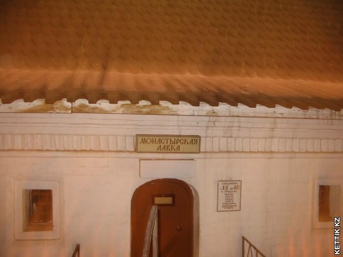 Церковная лавка