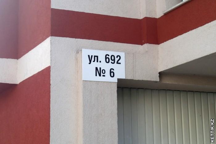Улица 692