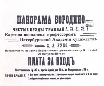Афиша Бородинской панорамы 1912