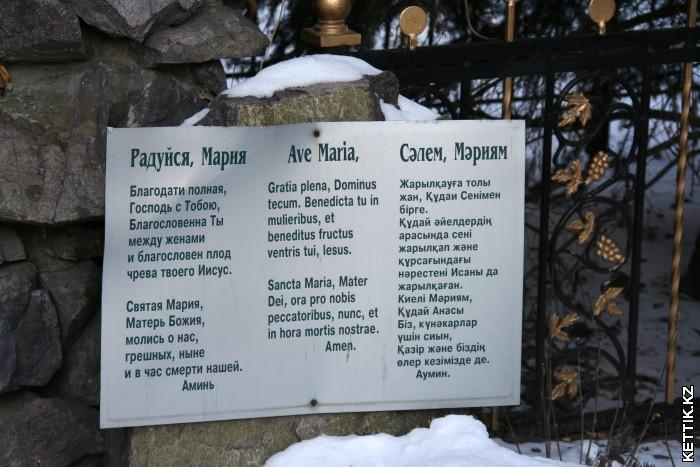 Ave Maria по-казахски