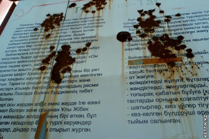 Казахский текст