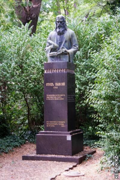 Паисий Хилендарский