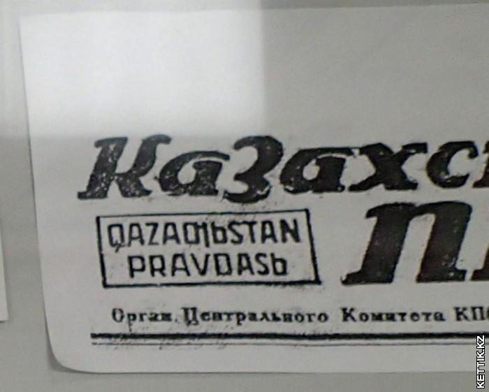 Казахская латиница