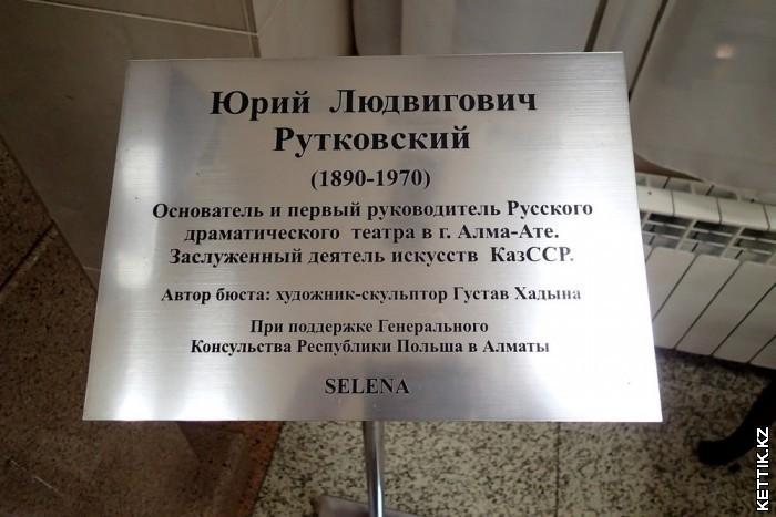 Рутковский
