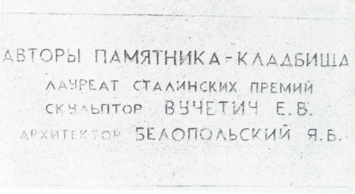 Авторы монумента