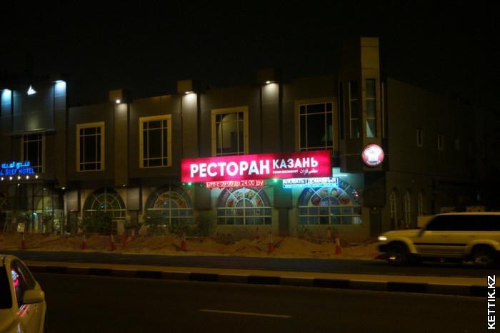 Ресторань Казань