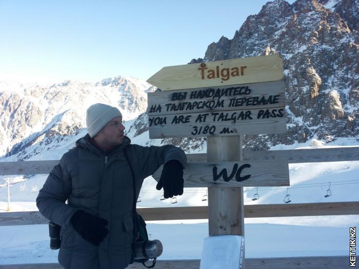 Перевал Талгар