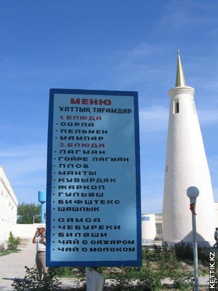 Казахское меню